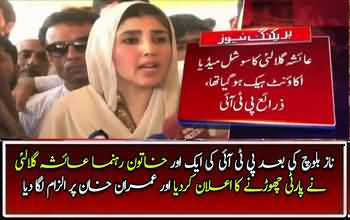 After Naz Baloch Ayesha Gulalai Also Leaving PTI
