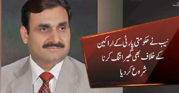 After Opposition It's Govt Turn - NAB Initiates Investigation Against Shaukat Basra