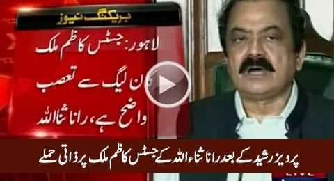 After Pervez Rasheed Rana Sanaullah Attacks Justice Kazim Malik For NA-122 Verdict