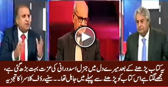 After Reading This Book, I Respect Asad Durrani More Than Before - Rauf Klasra's Analysis