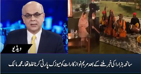 After Receiving the News of Hazara Tragedy, It Was Wrong for Maryam Nawaz to Have a Music Party - Malick