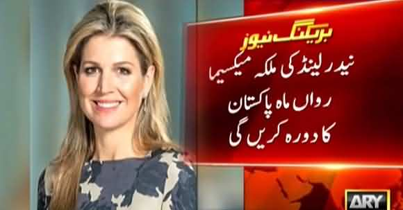 After Royal Family Of UK, Queen Maxima Of Netherlands to Visit Pakistan