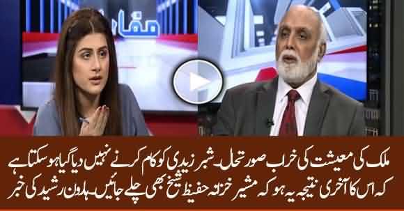 After Shabbar Zaidi May Be Abdul Hafeez Sheikh Will Resign - Haroon Ur Rasheed