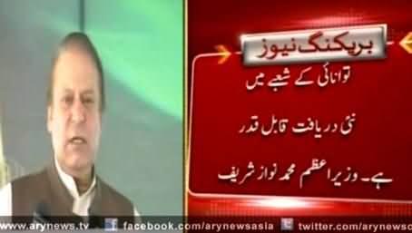 After Shahbaz Sharif's Deadlines, Now Nawaz Sharif Gives Another Deadline to End Loadshedding