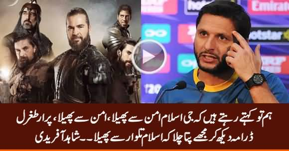 After Watching Ertugrul Drama, I Realized That Islam Spread Through Sword - Shahid Afridi