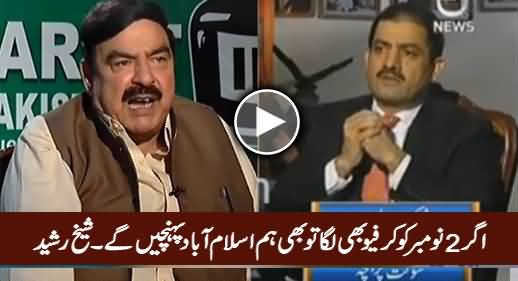 Agar 2 November Ko Curfew Bhi Laga Tu Hum Use Bhi Violate Karein Ge - Sheikh Rasheed