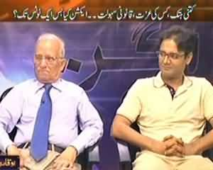 Agar - 20th July 2013 (Discussion Over Laws In Pakistan & Britain)