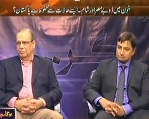 Agar - 21st July 2013 (Bloodshed In Egypt & Syria..Is Pakistan Safe?)