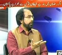 Agar - 4th August 2013 (Agar Ramzan Main Band Hai Shaitan To Kin Se Bhara Hai Pakistan)