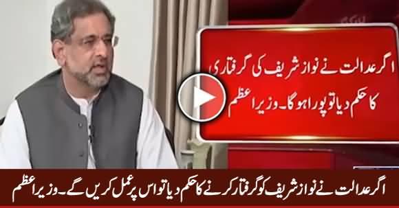 Agar Adalat Ne Nawaz Sharif Ko Arrest Karne Ka Hukam Dia Tu Us Per Amal Karein Ge - PM