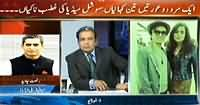 Agar (Aik Mard, Do Aurtein, Social Media Blunders in Pakistan) - 18th January 2014