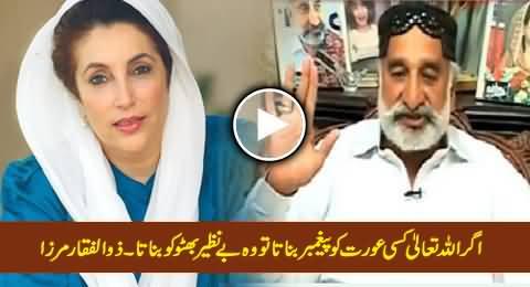 Agar Allah Kisi Aurat Ko Nabi Banata To Benazir Bhutto Ko Banata - Zulfiqar Mirza