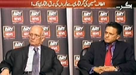Agar (Altaf Hussain Arrest Changing News) – 6th May 2014
