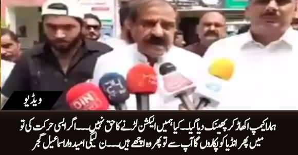 Agar Asi Harkat Dobara Hoi To Main India Ko Pukarun Ga - PMLN Candidate Ismail Gujjar