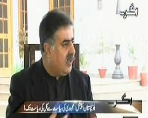 Agar (Baluchistan Special Program) – 29th March 2014