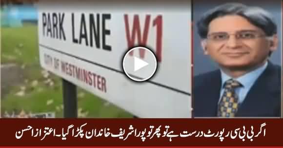 Agar BBC Report Darust Hai Tu Phir Pora Sharif Khandan Pakra Gaya - Aitzaz Ahsan
