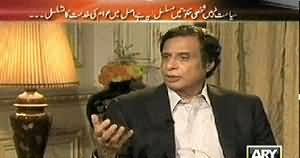 Agar (Chaudhary Pervez Elahi Exclusive Interview) – 2nd February 2014