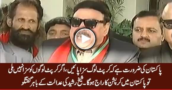Agar Corrupt Logon Ko Saza Na Hui Tu Pakistan Mein Corruption Ka Raaj Hoga - Sheikh Rasheed