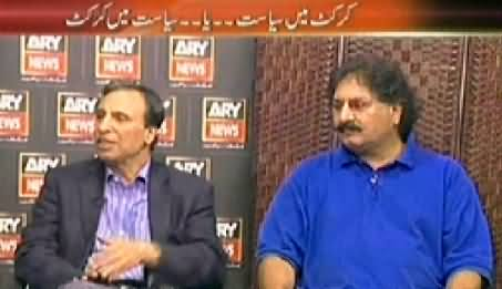 Agar (Cricket in Politics or Politics in Cricket) – 2nd August 2014