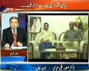 Agar (Dr. Safdar Abbasi & Naheed Khan of PPP Interview) - 27th December 2013