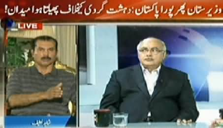 Agar (First Waziristan, Then Entire Pakistan in the Range of Terrorism) – 18th July 2014