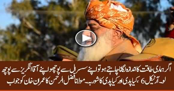 Agar Hamari Takat Ka Andaza Lagana Chahty Ho To Apnay Susral Aur Aaqa Angrez Se Pucho - Fazlur Rehman To Imran Khan