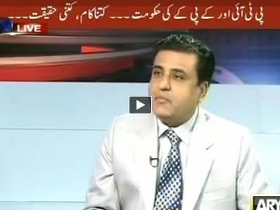 Agar (How Much PTI Govt is Successful in KPK?) – 12th July 2014