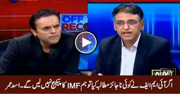 Agar IMF Ne Koi Najayz Mutalba Kia Tu Hum IMF Package Nahi Lein Ge - Asad Umar