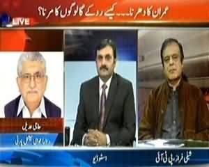 Agar (Imran Khan Ka Dharna, Drone Kaise Rukein Ge?) - 23rd November 2013