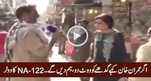 Agar Imran Khan Kahe Ke Gadhey Ko Vote Do Tu Hum Gadhey Ko Vote Dein Ge - NA-122 Voter