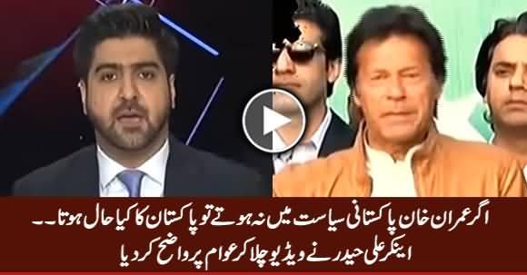 Agar Imran Khan Pakistani Siasat Mein Na Hote Tu Kia Hota - Anchor Ali Haider Telling