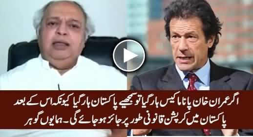 Agar Imran Khan Panama Case Haar Gaya Tu Samjhein Pakistan Haar Gaya - Hamayun Gohar