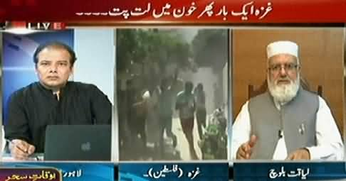 Agar (Israel Attack on Gaza and Bloodshed of Innocent People) – 13th July 2014
