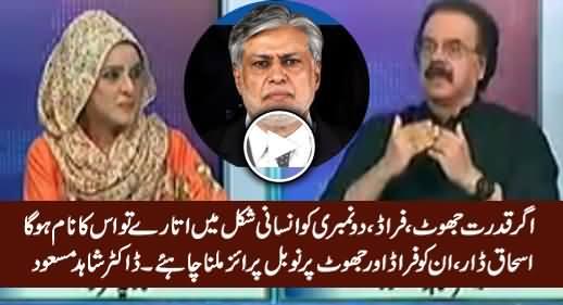 Agar Jhoot Aur Fraud Ko Insani Shakal Di Jaye Tu Uska Naam Hoga Ishaq Dar - Dr. Shahid Masood