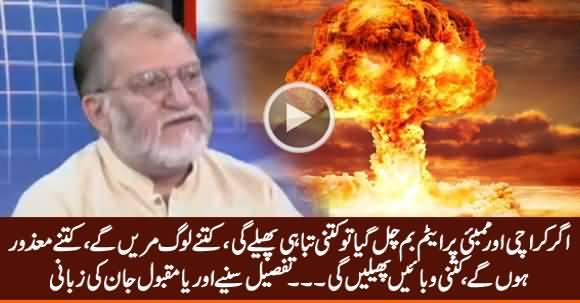 Agar Karachi Aur Mumbai Per Atom Bomb Chal Gaya Tu Kia Hoga - Sunye Orya Maqbool Jan Se