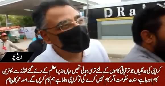Karachi Ki Tarsi Hoi Galion Main Imran Khan Ke Diye Gaye Fund Se Kam Hora Hai - Asad Umar