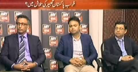 Agar (Khawab Pakistan Tabeer Ki Talash Mein) – 26th July 2014