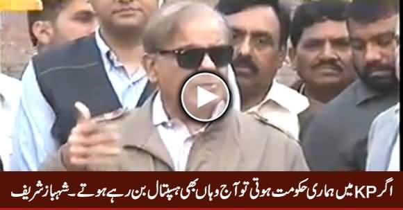Agar KPK Mein Hamari Hakumat Hoti Tu Aaj Wahan Bhi Hospital Ban Rahe Hote - Shahbaz Sharif
