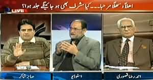 Agar (Kya Musharraf Jald Pakistan Chor Jayein Ge?) – 8th February 2014