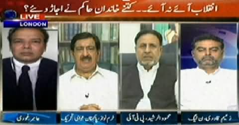 Agar (Lahore Incident, People Died, Politics Running) - 20th June 2014
