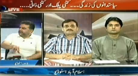 Agar (Life of Politicians, Public or Personal?) – 7th July 2014