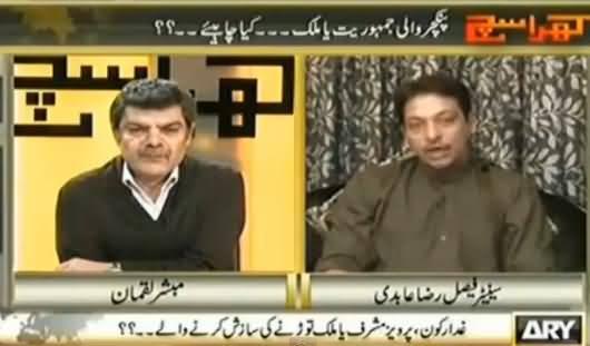 Agar Musharraf Ko Saza Hui To Jail Toor Kar Musharraf Ko Bahir Nikalein Gey - Faisal Raza Abidi