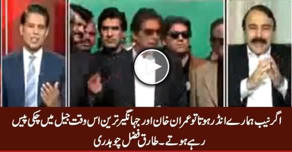 Agar NAB Hamaare Under Hoti Tu Imran Khan Jail Mein Chakki Peeste - Tariq Fazal Chaudhry