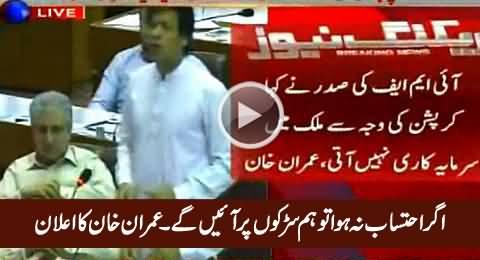 Agar Nawaz Sharif Ka Ehtsab Na Huwa Tu Hum Sarkon Par Honge - Imran Khan