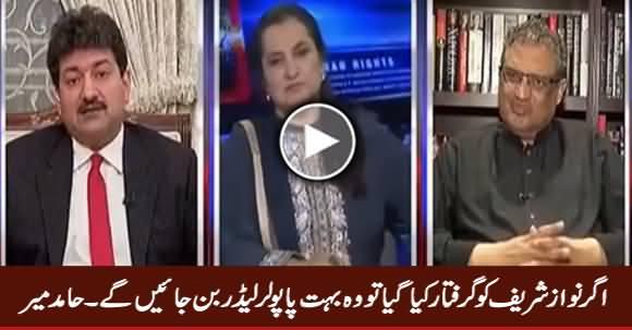 Agar Nawaz Sharif Ko Arrest Kia Gaya Tu Woh Bohat Popular Leader Ban Jayein Ge - Hamid Mir
