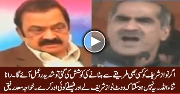 Agar Nawaz Sharif Ko Hatane Ki Koshish Ki Gai Tu Shadeed Reaction Hoga - Rana Sanaullah