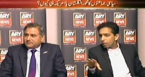 Agar (Pakistani Leaders Ka Markaz America Aur UK Kyun?) – 27th July 2014