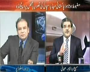 Agar (Pakistani Media, Sachai Ki Tasveer Ya Sirf Propaganda) – 12th January 2014