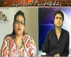 Agar (Parhe Likhe Tabqe Ka Izhaar e Rai) - 28th September 2013