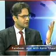 Agar (PEMRA..Azad Media Ka Chokidar Ya Hukumati Thanedar) - 23rd August 2013